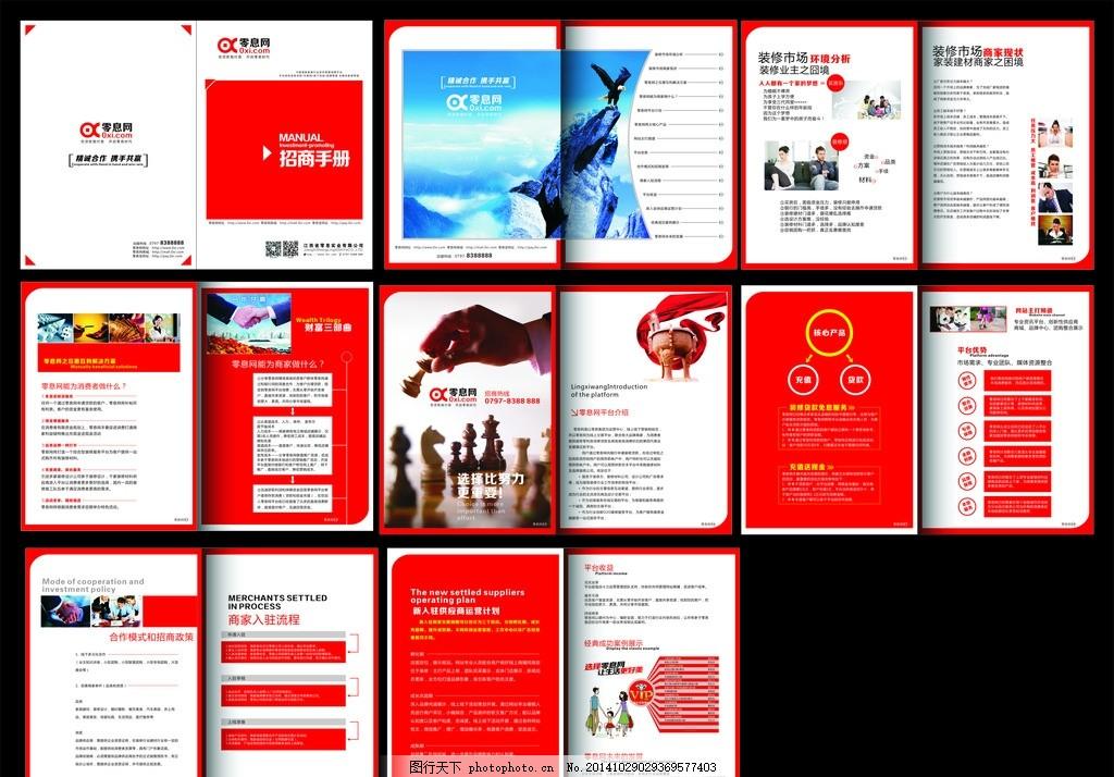 招商手册 加盟手册 加盟画册 招商画册 封面设计 页眉页脚 企业文化