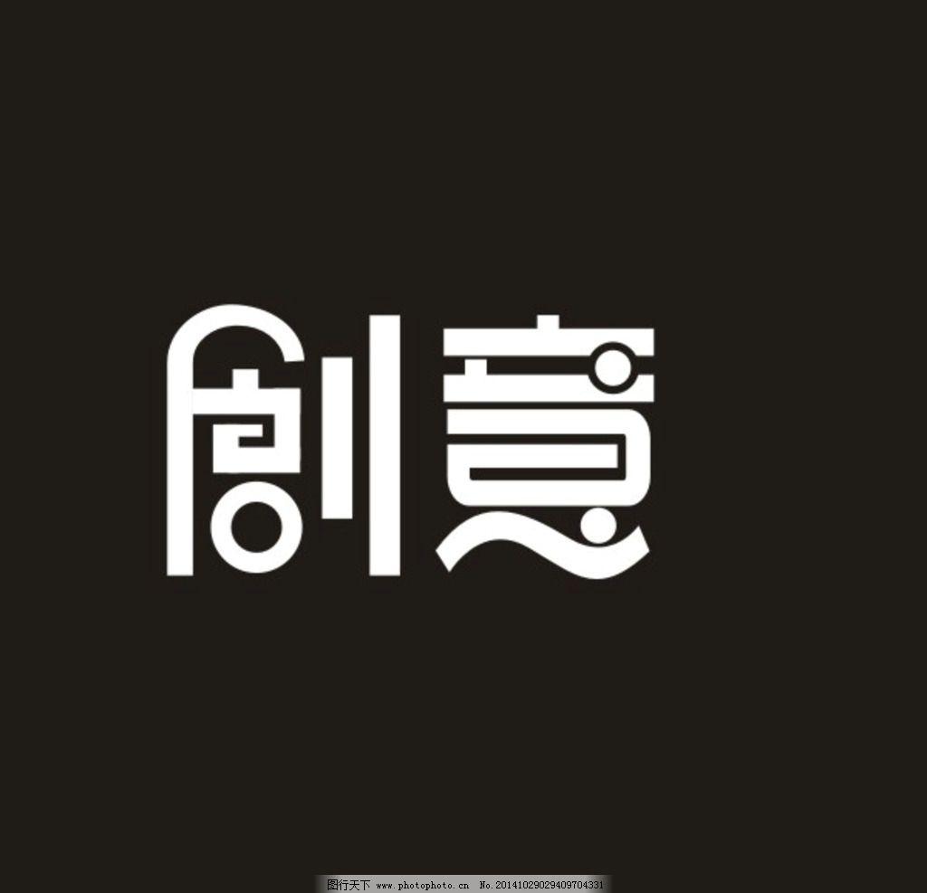 创意2个字的变形 变形字 广告设计