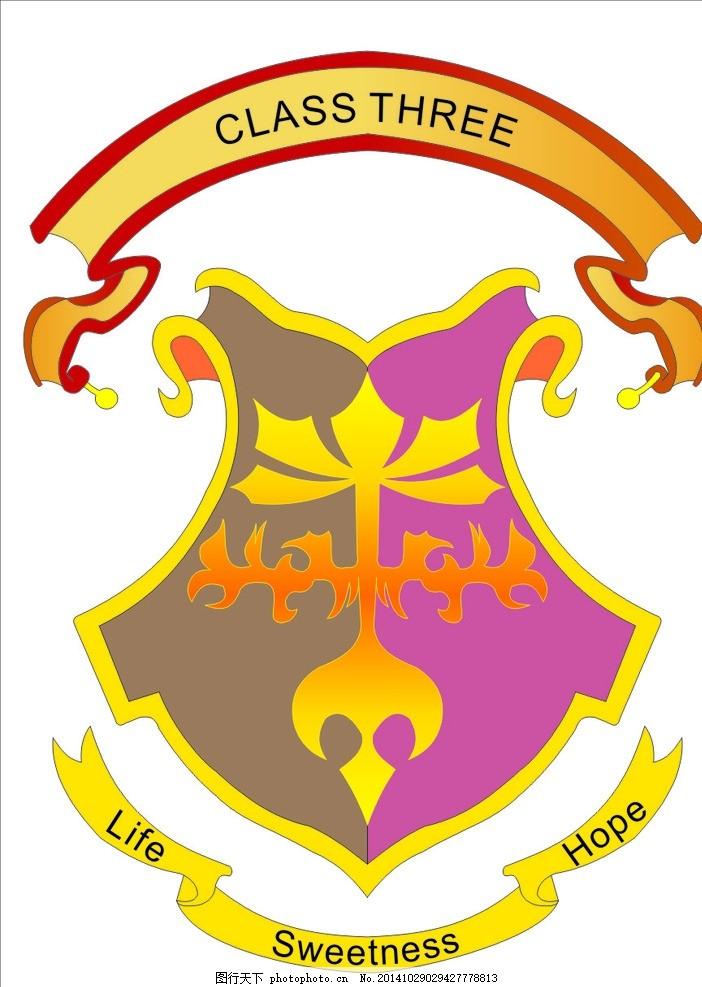 班徽设计 标志设计
