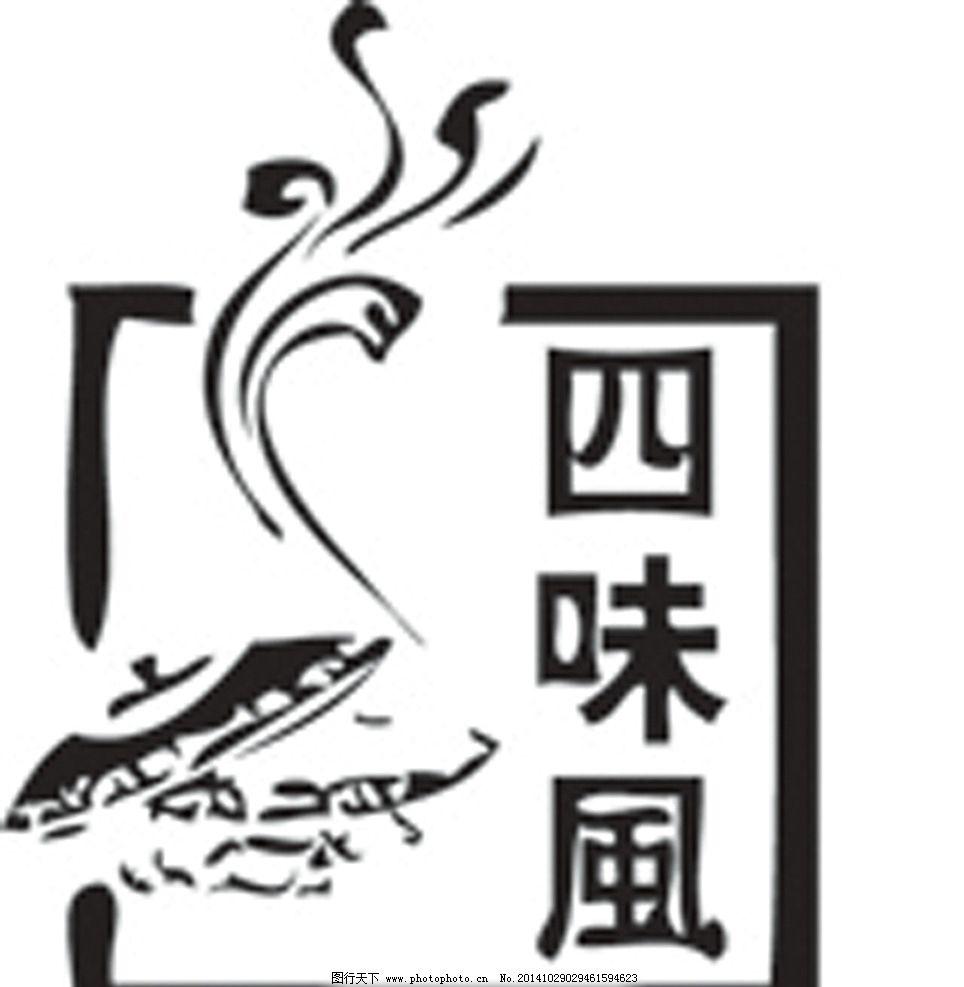 古典 logo 餐厅 茶杯 黑白 设计 广告设计 logo设计 ai