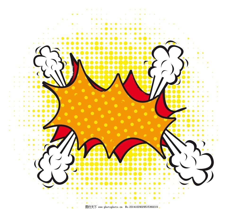 爆炸图 爆炸 字母设计 卡通爆炸图案 炸弹 危险 爆炸云 爆炸效果 商场