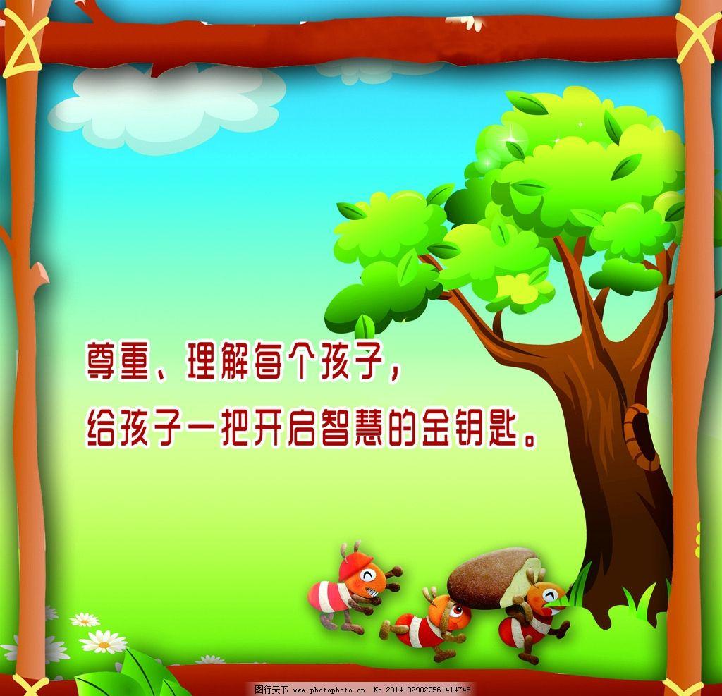 卡通树 动物 蓝天 白云 背景 设计 广告设计 广告设计 100dpi psd