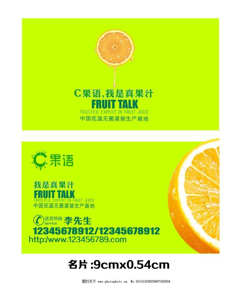 果汁名片 名片 卡片 经典版面名片 创意名片 设计 广告设计 名片卡片