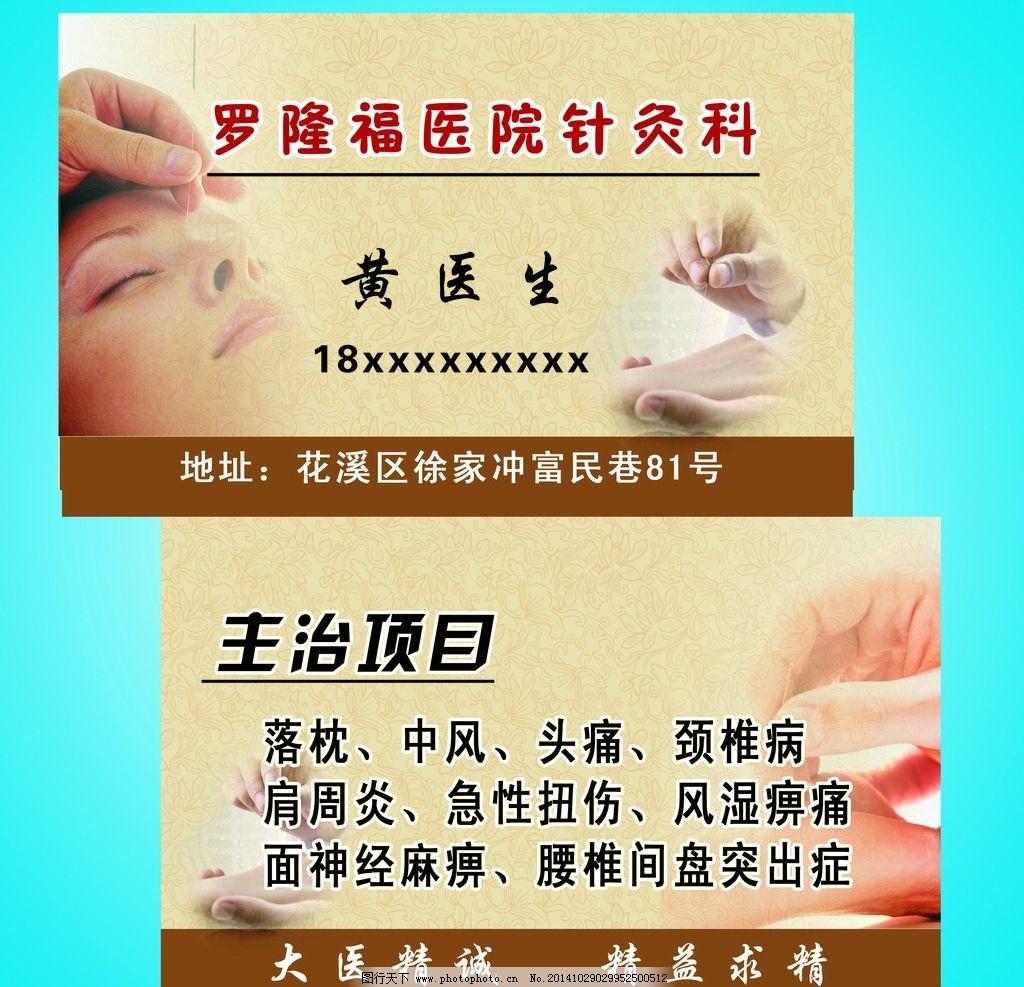 针灸素材 针灸名片 针灸背景