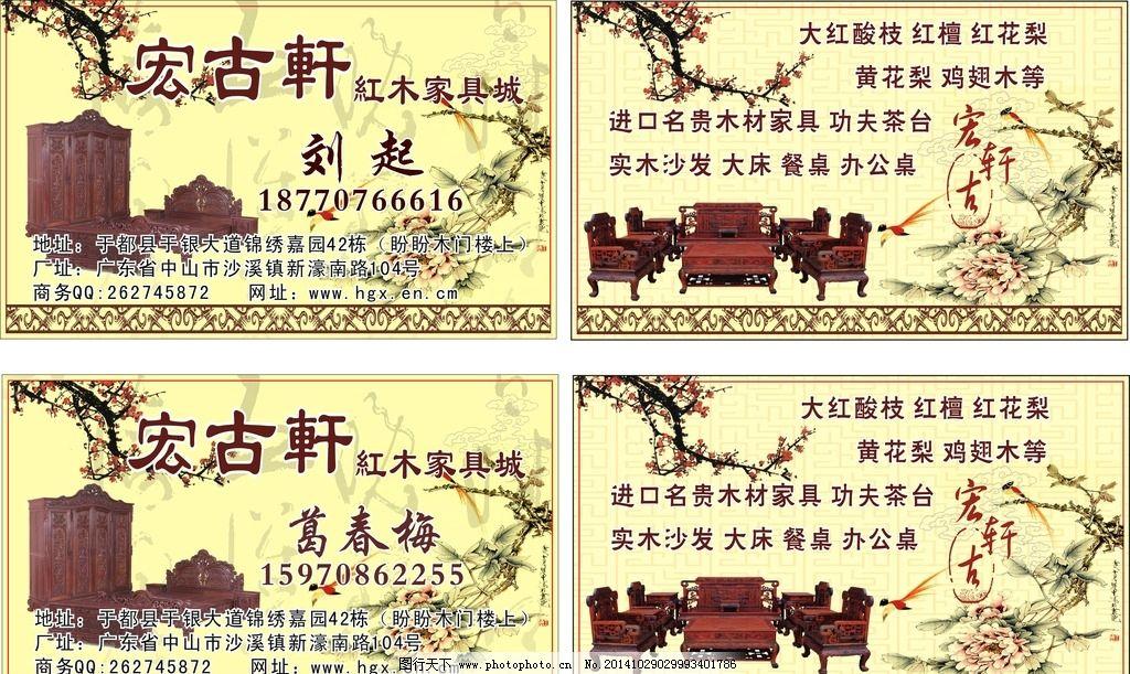 红古轩红木古典家具城图片
