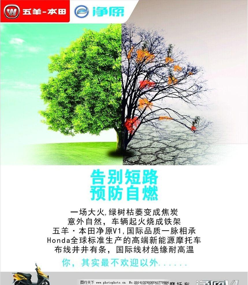 净原电动车海报 五羊本田 广告设计 海报设计