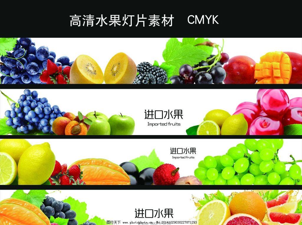 水果 喷绘 海报 高清 灯片 葡萄 柠檬 奇异果 樱桃 青苹果 桃子 李子