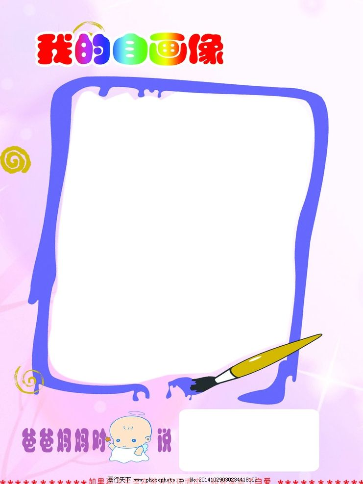卡通排笔 不规则方框 渐变文字 小天使 螺旋笔刷 格言 淡粉红背景