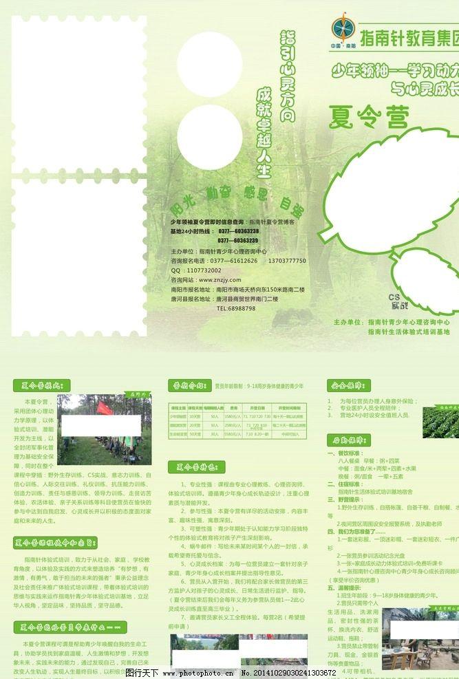 军训 学校 军训海报 卡通可爱 阳光活泼 设计 指南针教育 学校军训