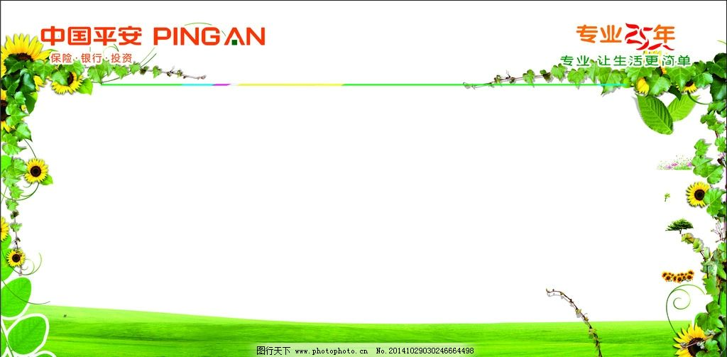平安保险 中国平安 展板 宣传栏 学习园地  设计 广告设计 展板模板