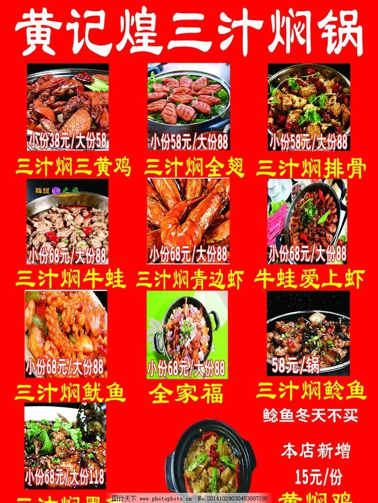 菜单 菜谱 黄记煌 焖锅 一品黄记煌 设计 广告设计 菜单菜谱 300dpi