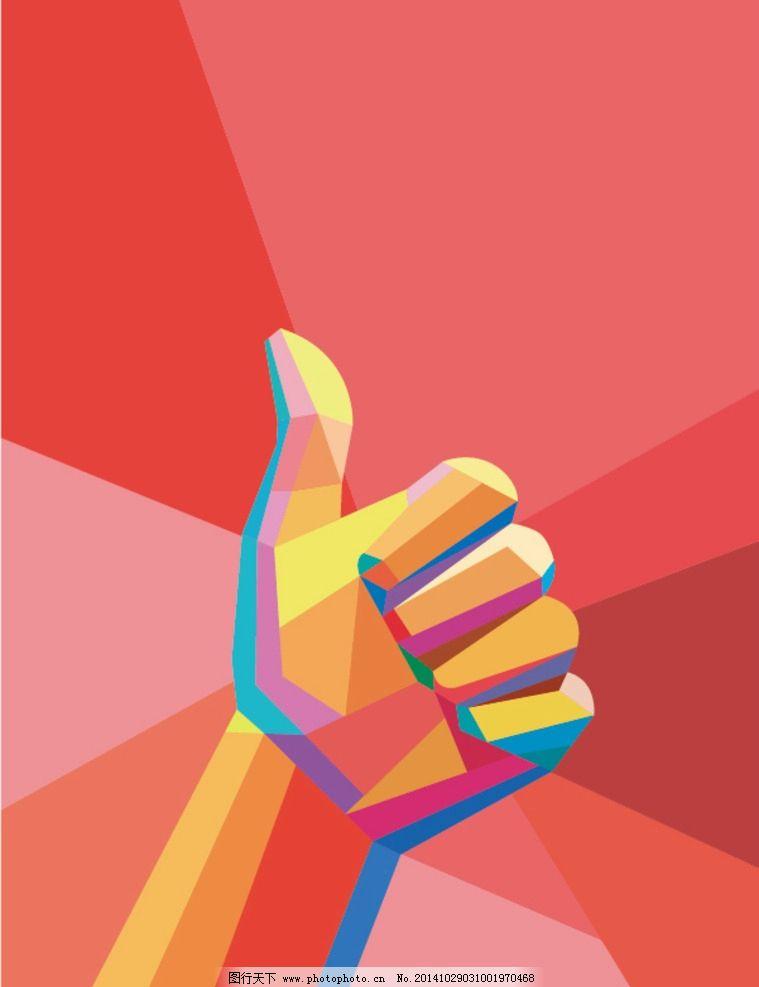 点赞 手势 色块 大拇指 拳头  设计 广告设计 其他  eps