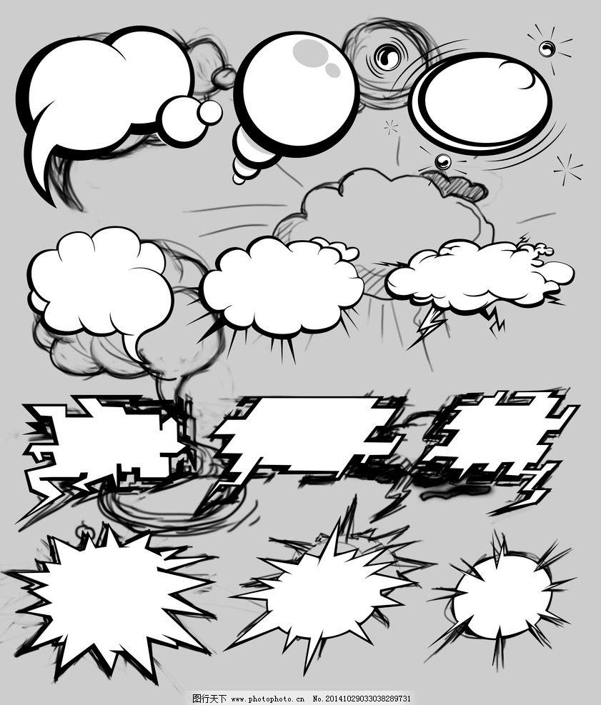 圆形 云朵 爆炸 对话框 白色 设计 psd分层素材 psd分层素材 180dpi