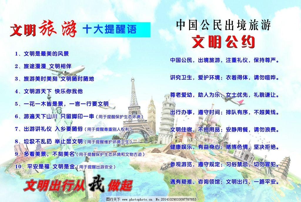 旅游文明公约图片