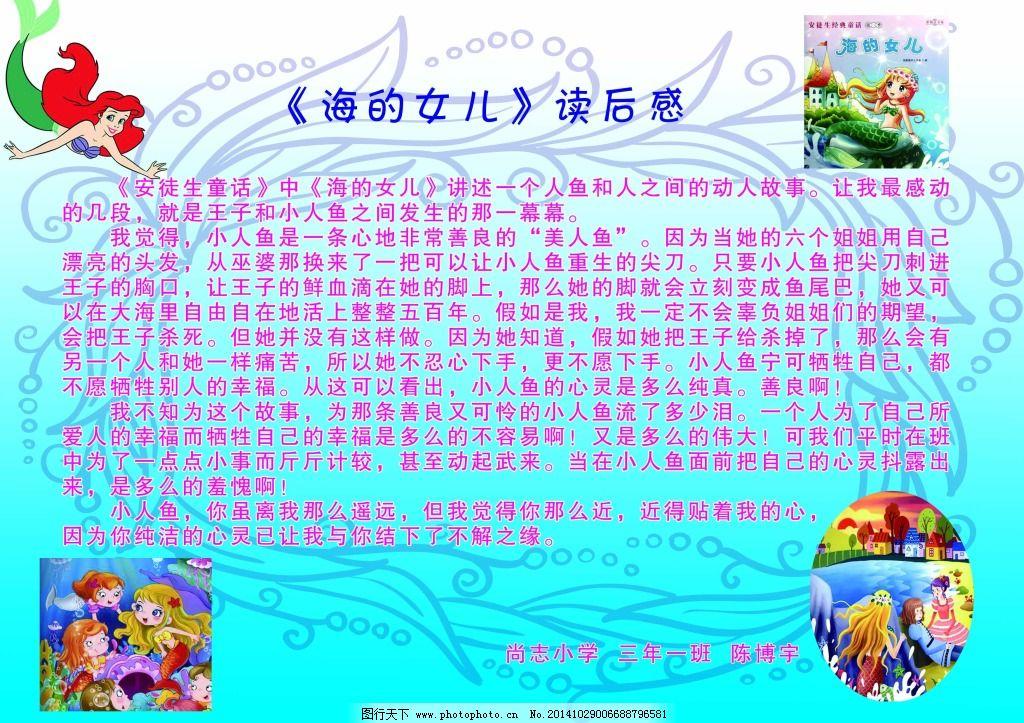 读书手抄报_手绘海报_海报设计_图行天下图库