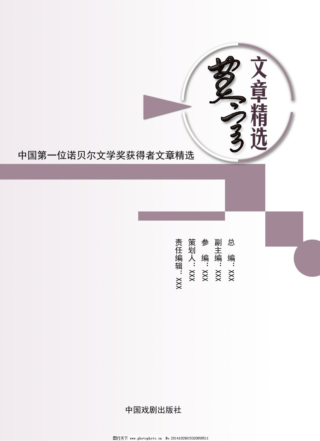 文化类书籍封面设计_书籍扉页图片_企业画册_画册装帧_图行天下图库