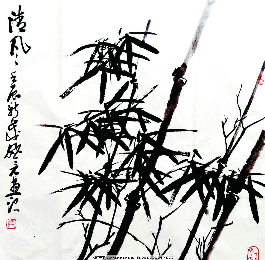 清风 美术 中国画 水墨画 竹子 国画竹