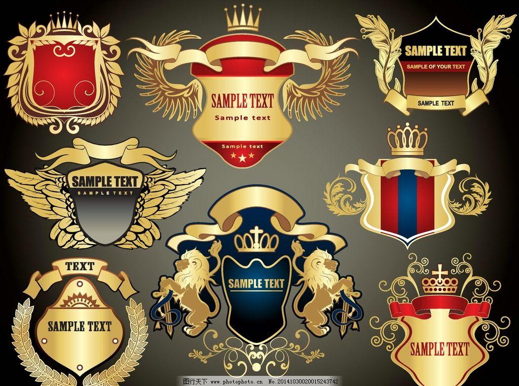 徽章 纹章 盾牌 勋章 边框 翅膀 装饰边框 图腾 皇冠 王冠