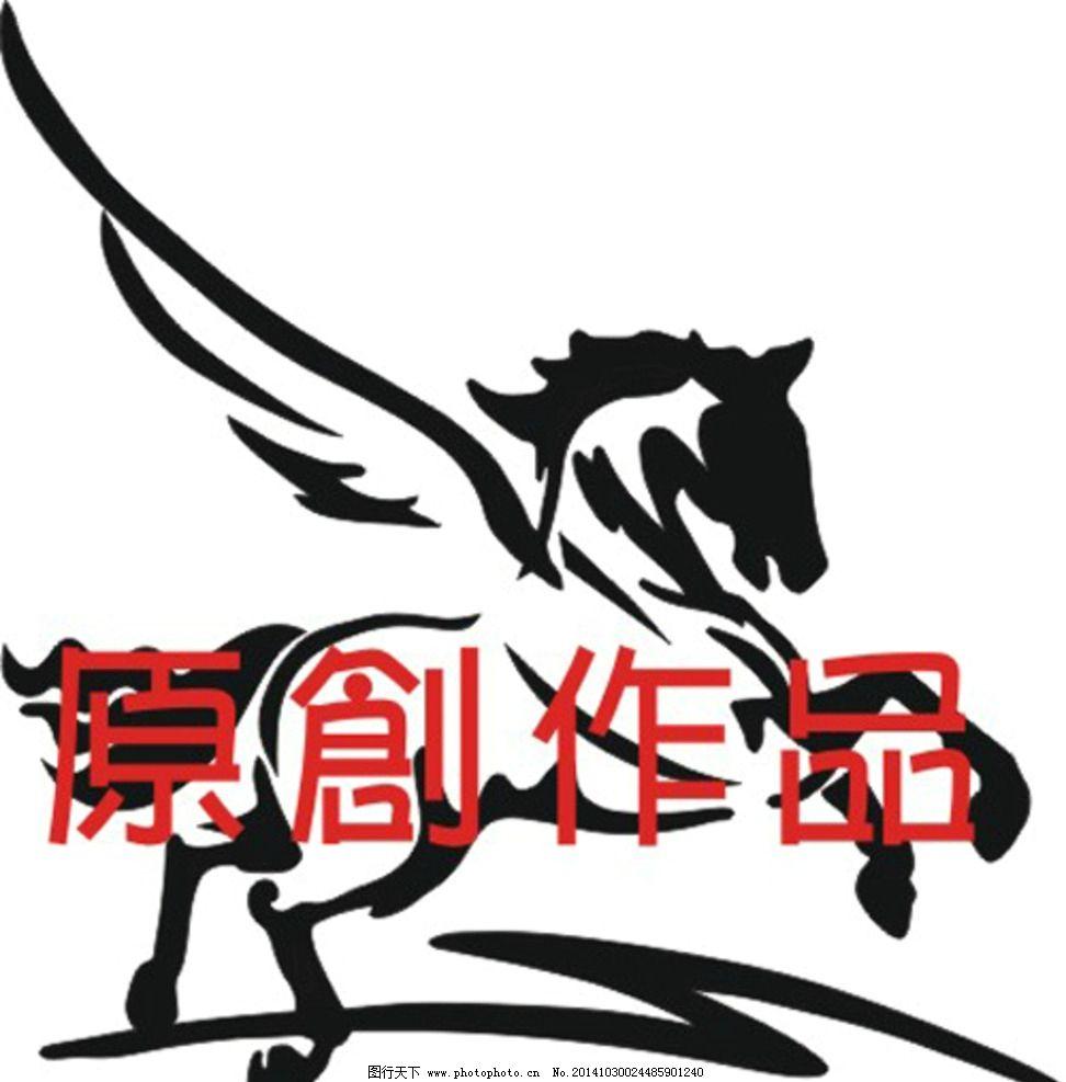 线条飞马 飞马 十二生肖 生肖 生肖马 雕刻飞马 雕刻马 路径马图 飞马