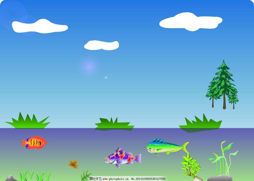 卡通水下世界 动漫海底世界 矢量海底世界 鱼儿 蓝天白云