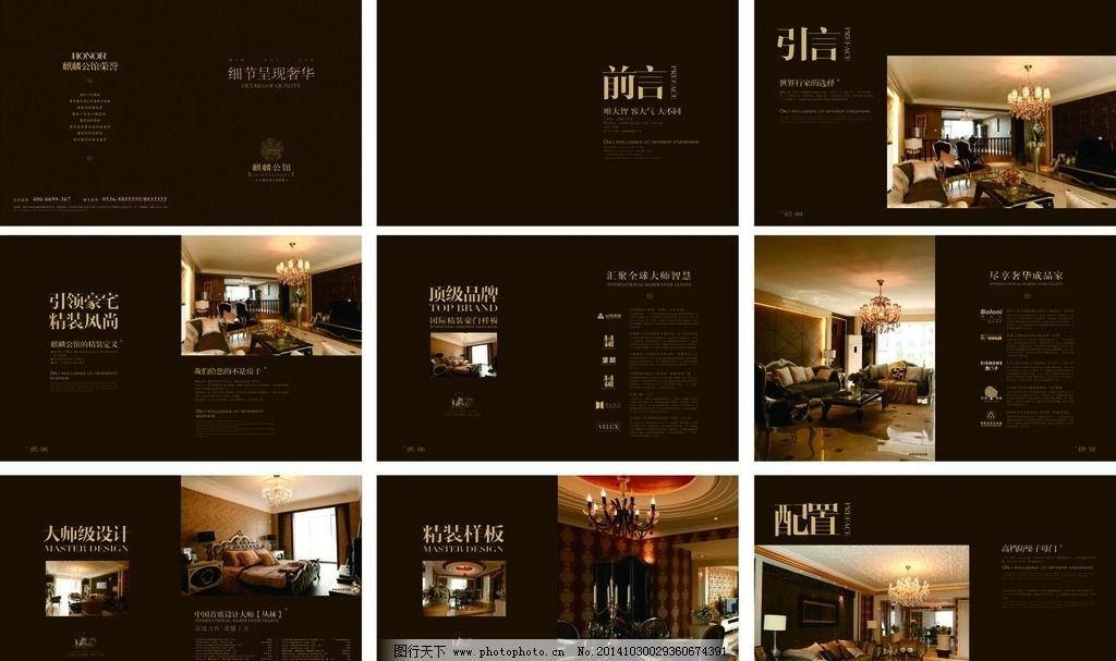 欧式 室内 房地产宣传册图片