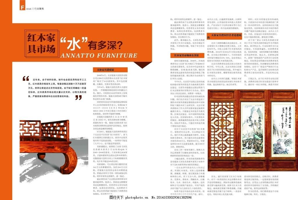 家居杂志 红木家具 杂志 家居 设计 排版 精致 文字 彩色 屏风 设计