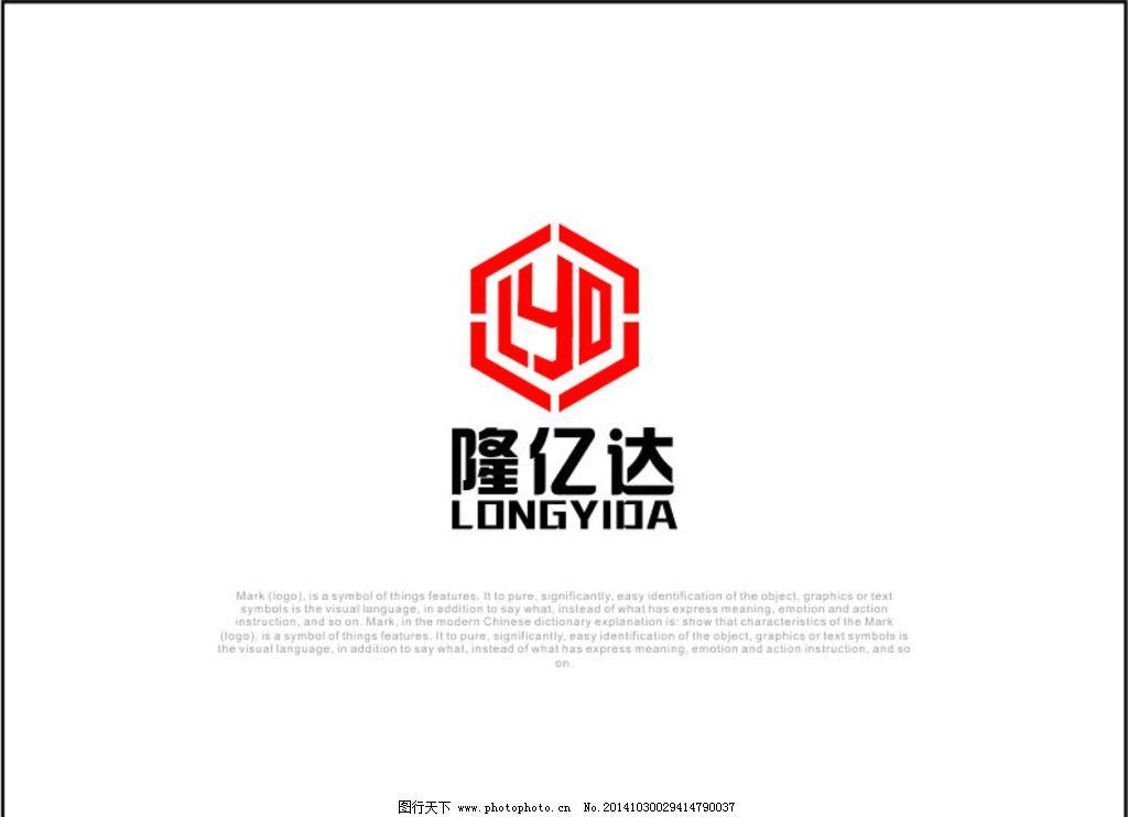 隆亿达商贸logo 红色 大气 广告设计