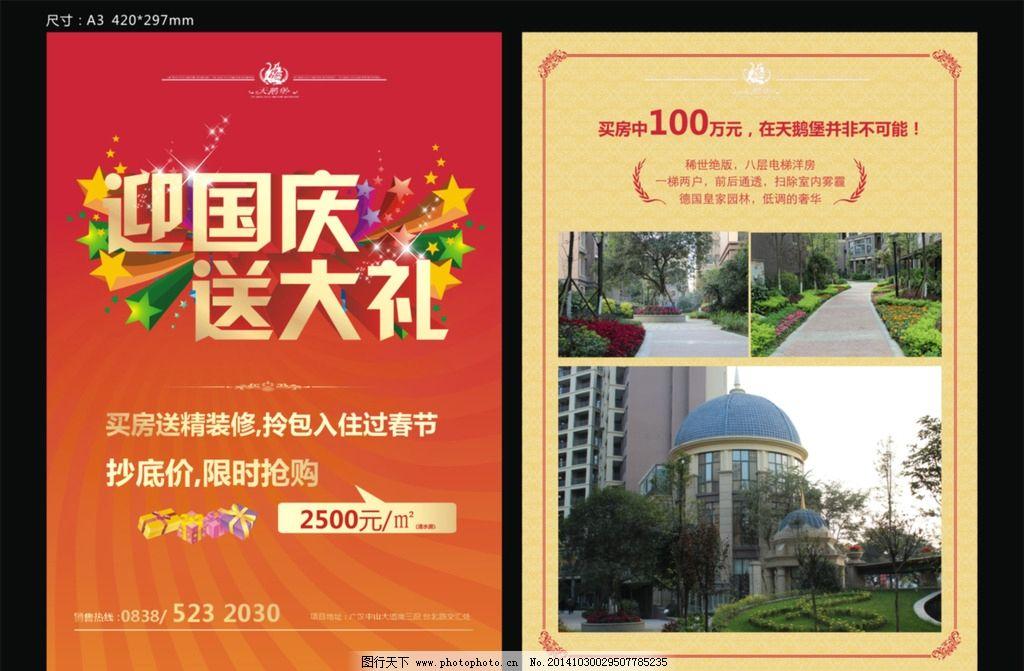 房地产 房地产海报 房地产dm单 dm单页 设计 广告设计 海报设计  设计