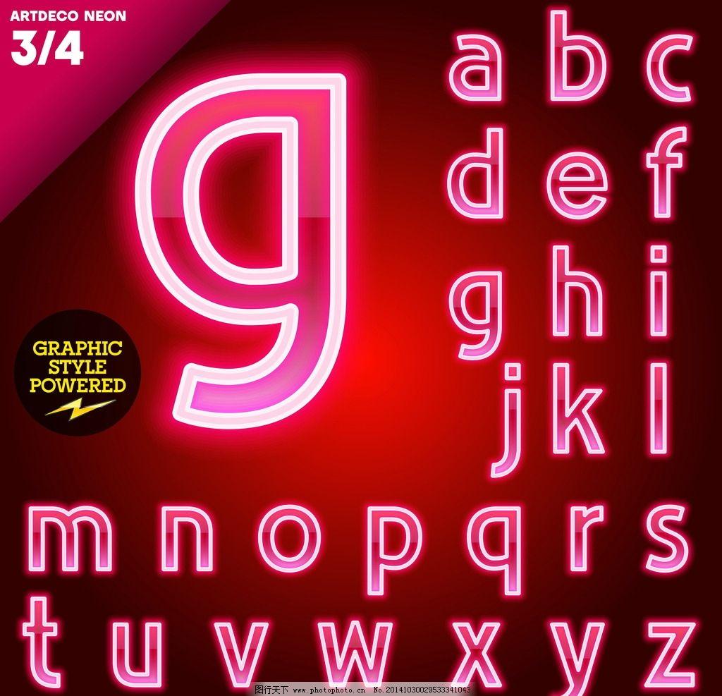 字母设计 英文字母 卡通字母 手绘英文 拼音 创意字母 广告设计