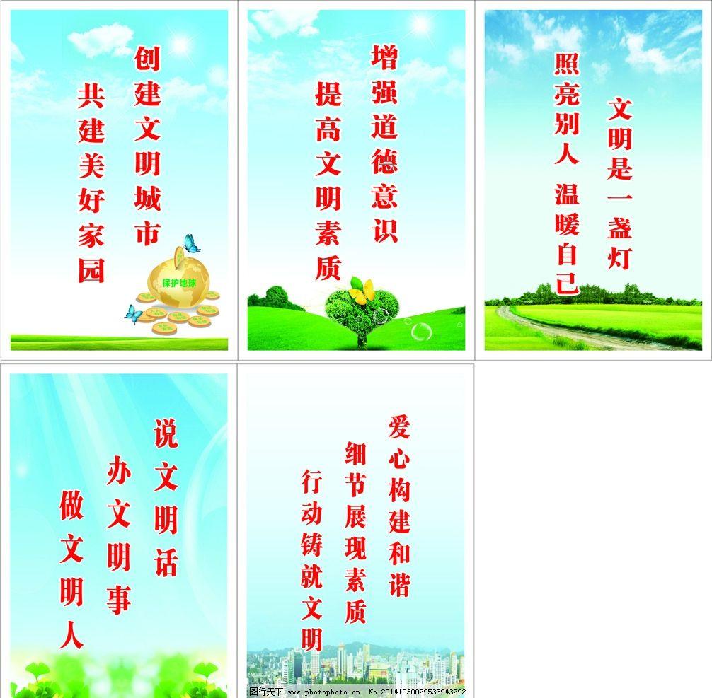 创建文明城市标语图片