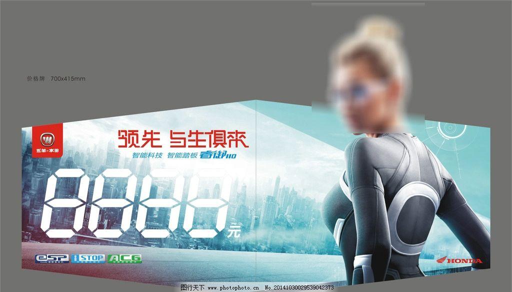 睿御价格牌图片,广告设计 新五本 五羊本田 踏板车-图