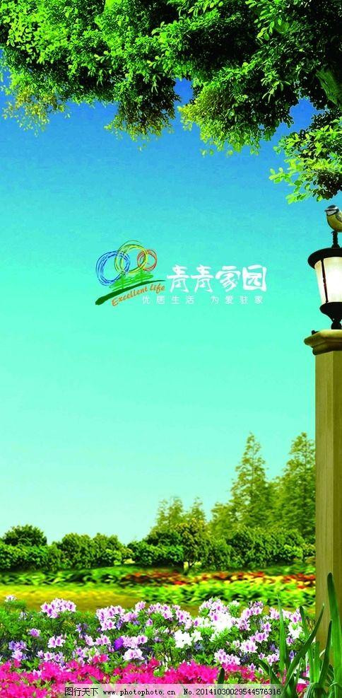 地产 景观 欧式 路灯 花园 绿植 蓝天 大树  设计 广告设计 广告设计