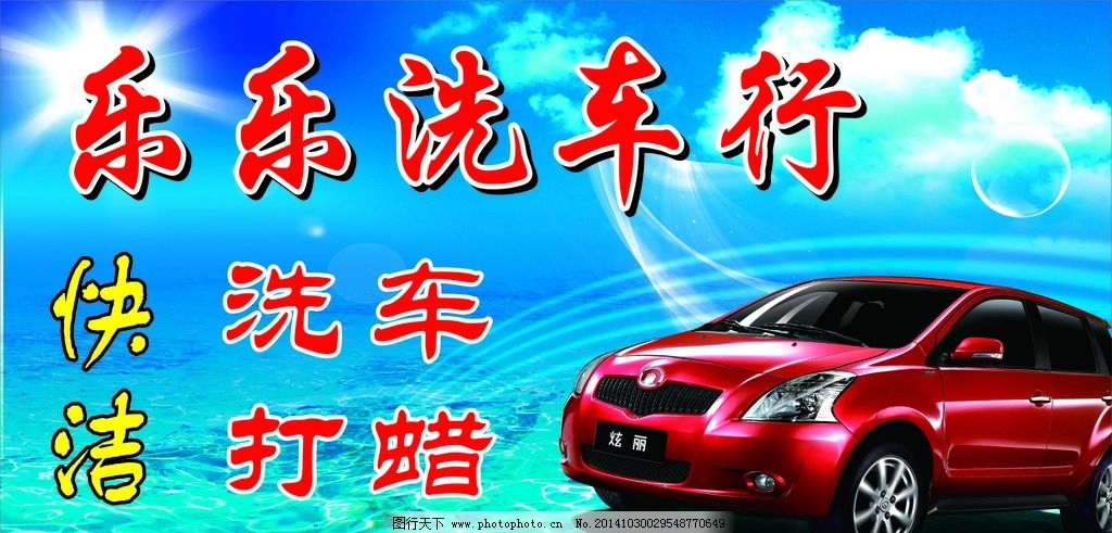 洗车 乐乐洗车 汽车图片 蓝天白云 背景图 门头 广告设计 广告设计