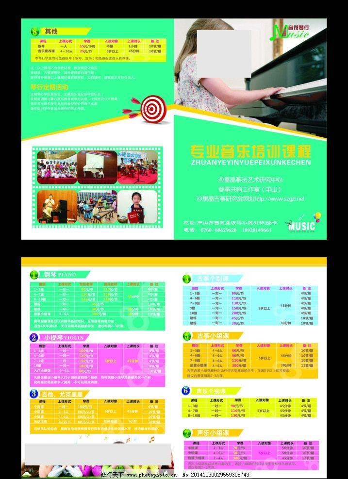 琴行图片,专业音乐 单张设计 矢量 宣传单 钢琴 音符
