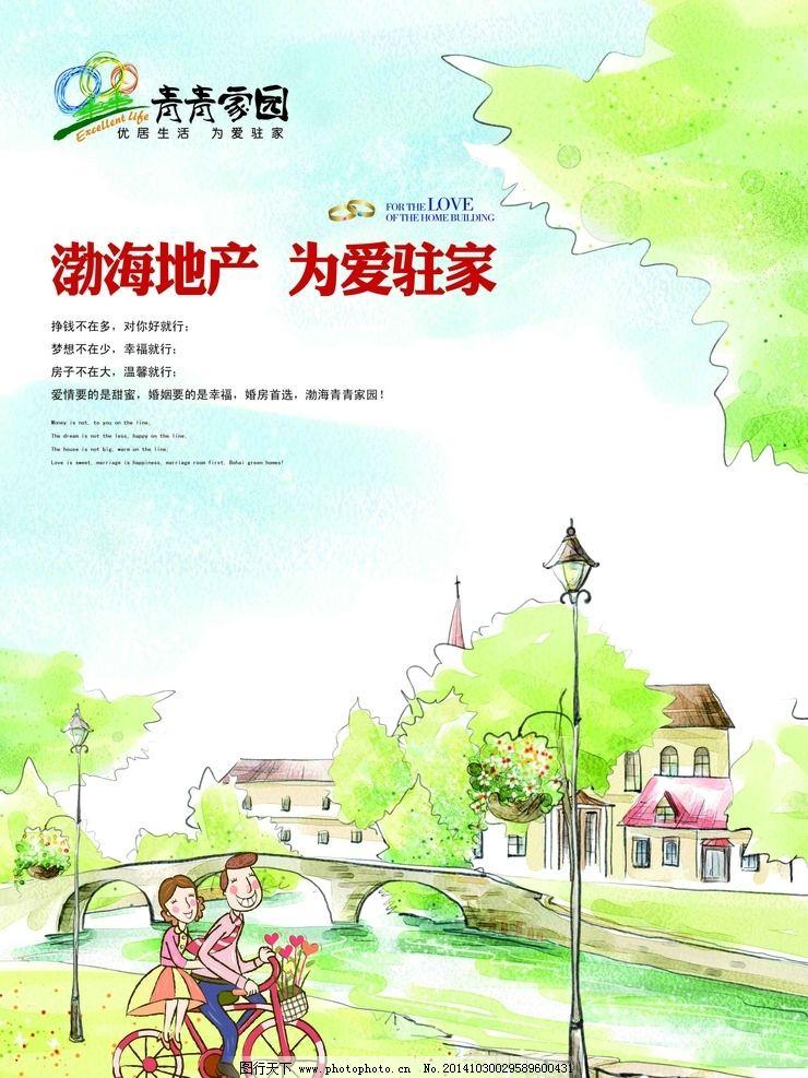 手绘 景观 淡菜 春天 绿色 单车 情侣 路灯 水彩画 房子 小河 蓝天 设