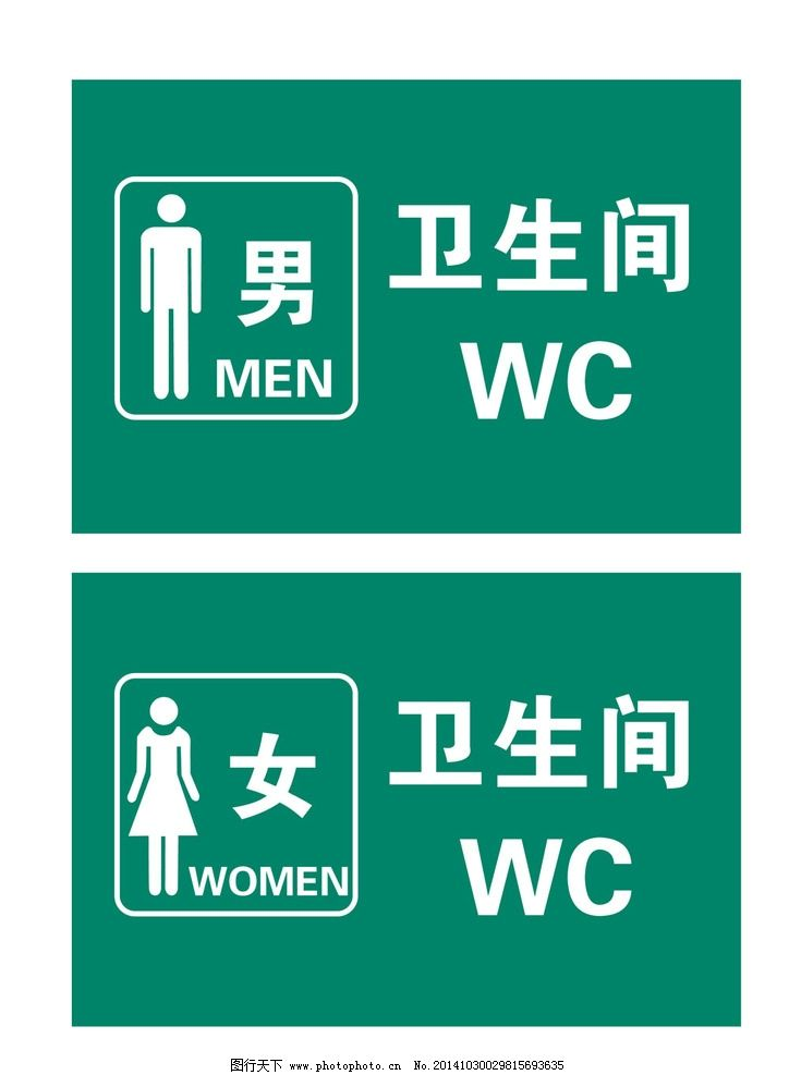 卫生间标志图片图片