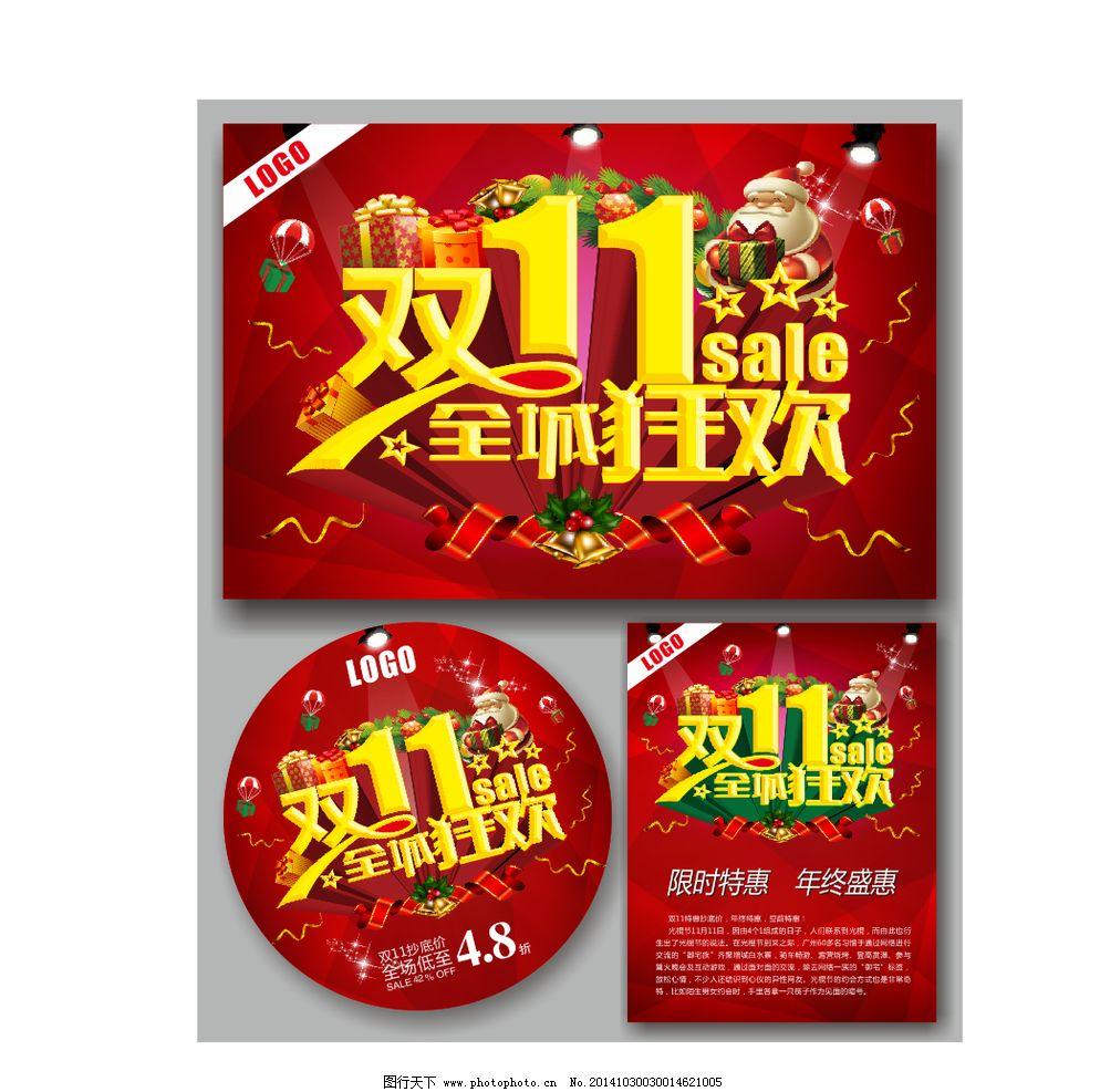 双11全城狂欢 双11 海报 dm单 双十一标语 地贴 吊牌 设计 广告设计图片