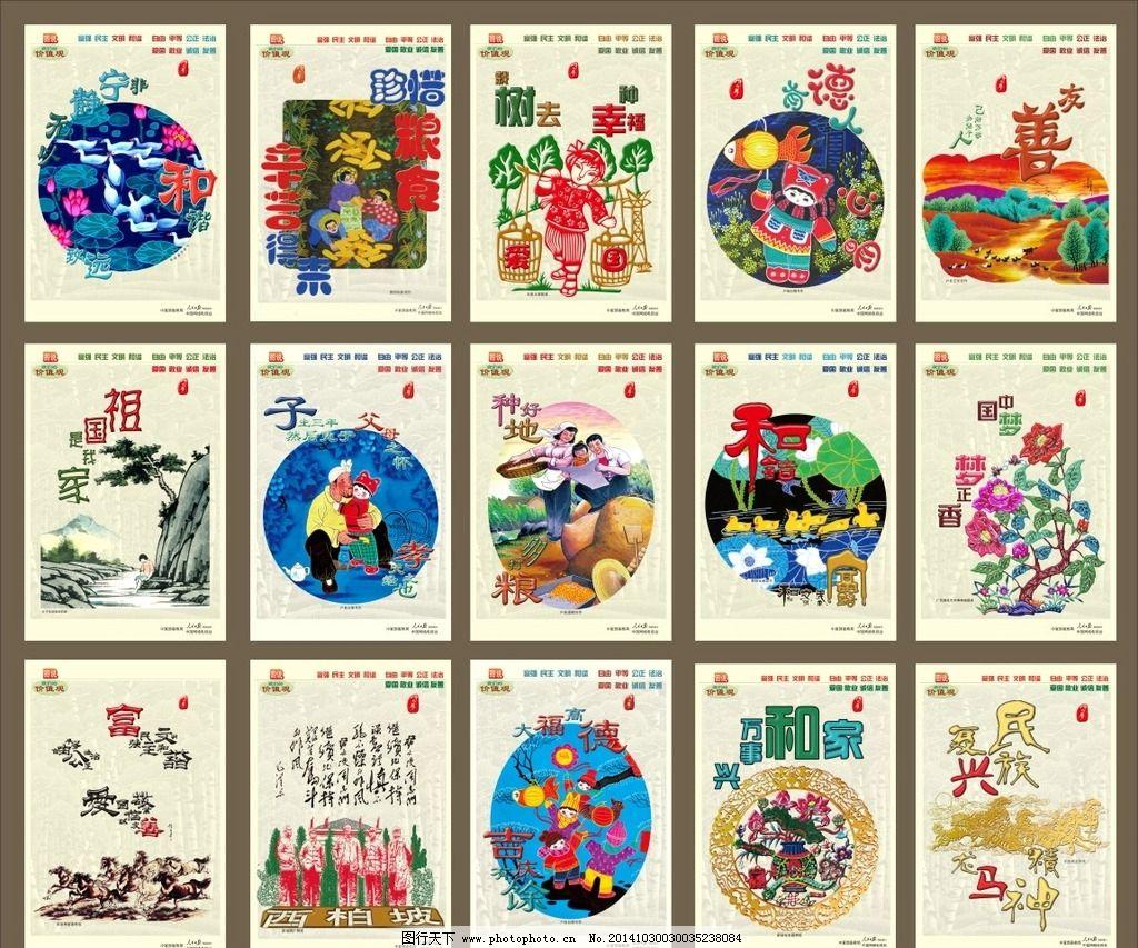 公益 公益广告 中国梦 讲文明 树新风 爱国 名言 格言 标语 中国梦图片