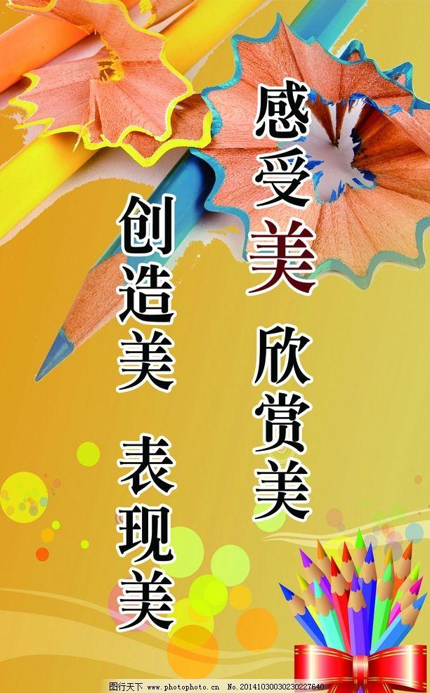 小学 美术 功能 教室 标语 画笔 笔屑 设计 广告设计 展板模板 72dpi图片
