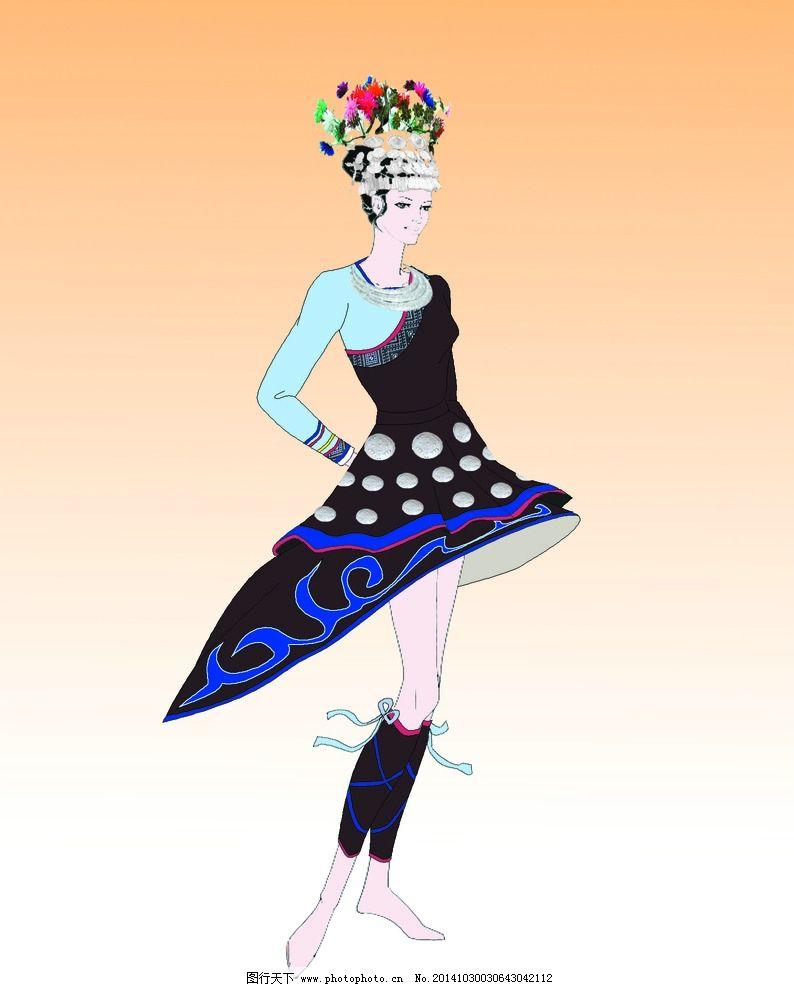 侗族 民族 设计 服装 演出  设计 广告设计 服装设计 72dpi jpg