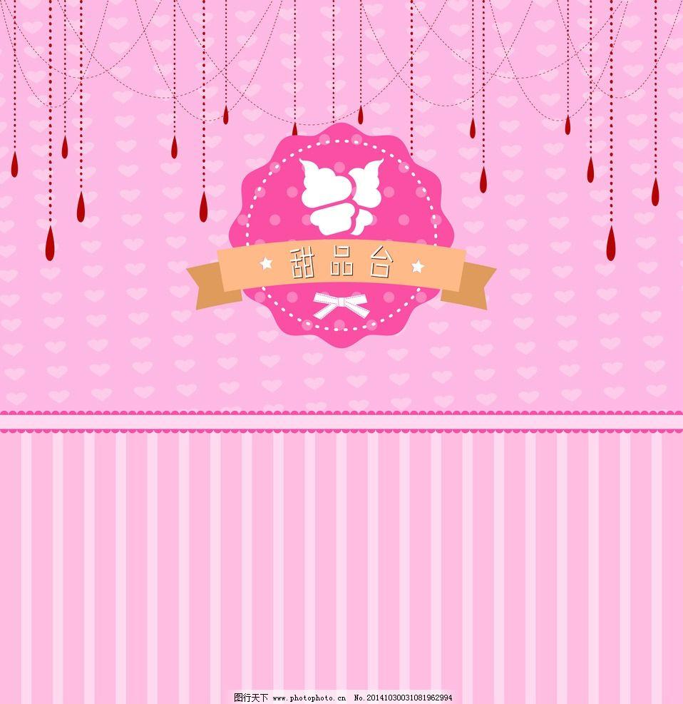 粉红可爱婚礼甜品台图片