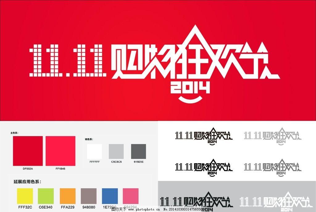 2014年淘宝双十一logo图片图片
