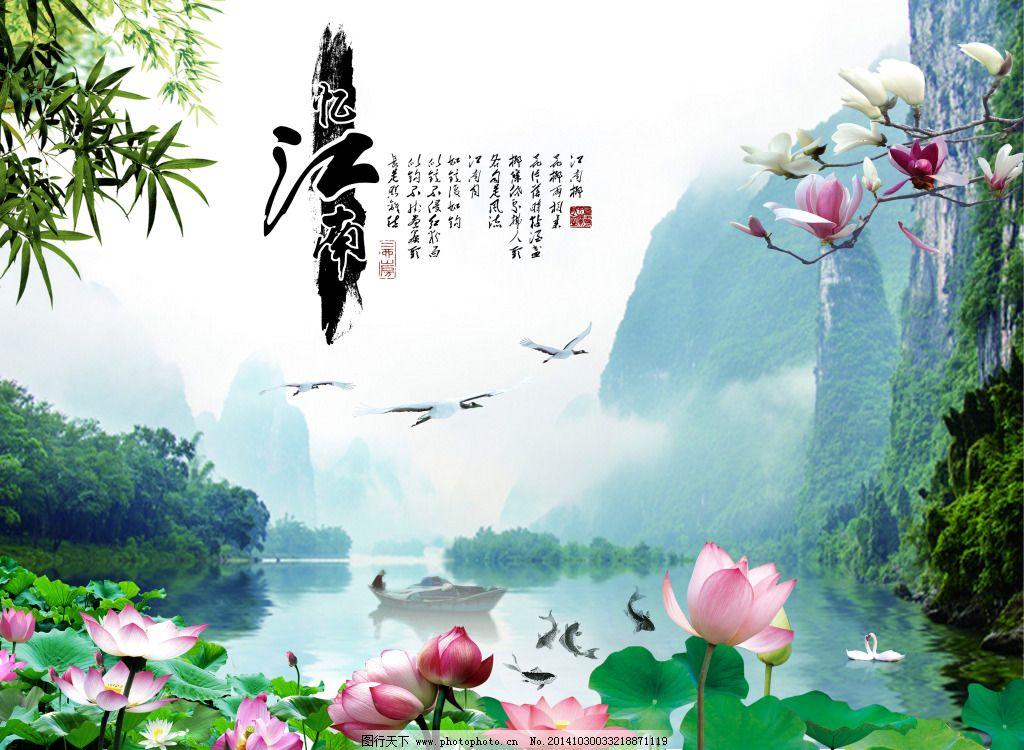 山水画 水墨风景 荷韵 江南水乡 墨迹 竹叶 天鹅 小船 荷叶 荷花 花蕾图片