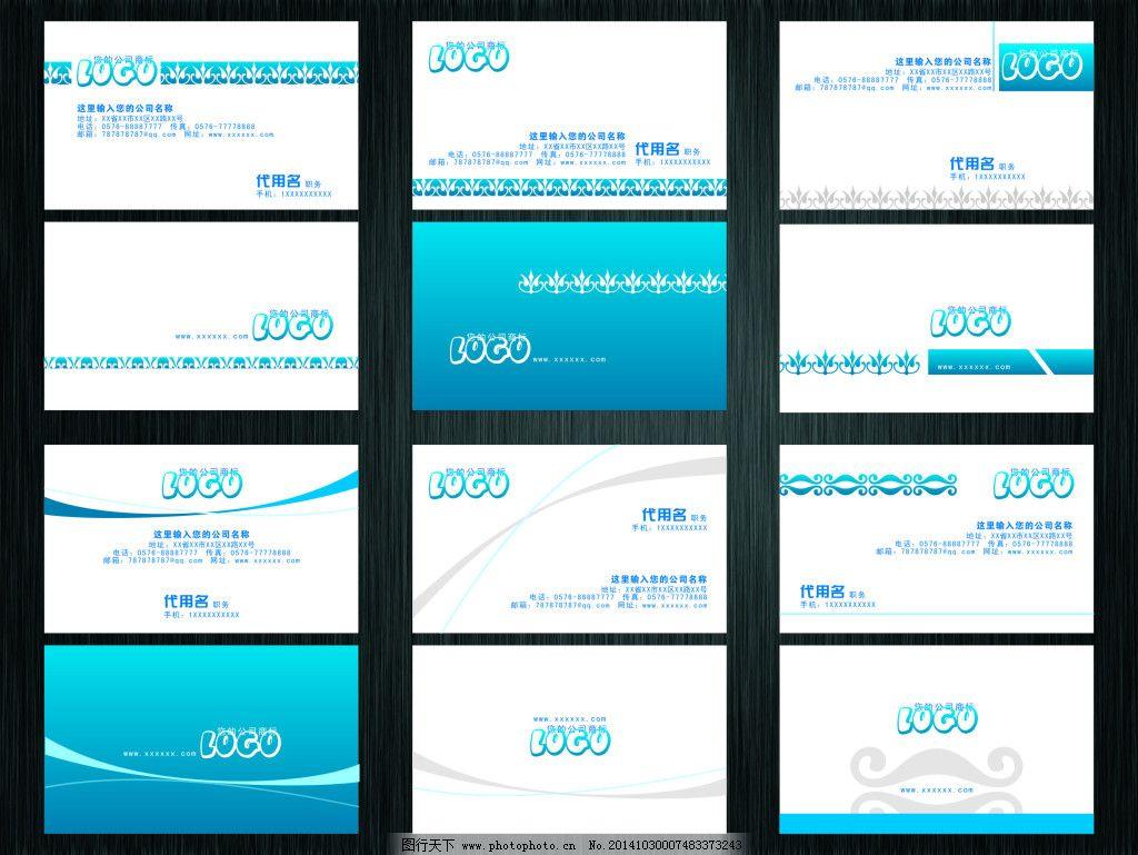 电子商务名片模板