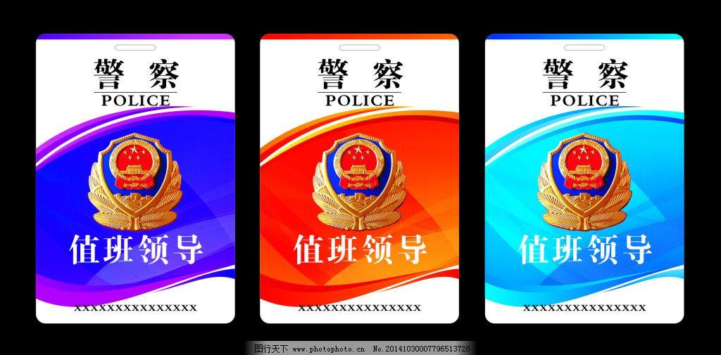警察简笔画图片彩色