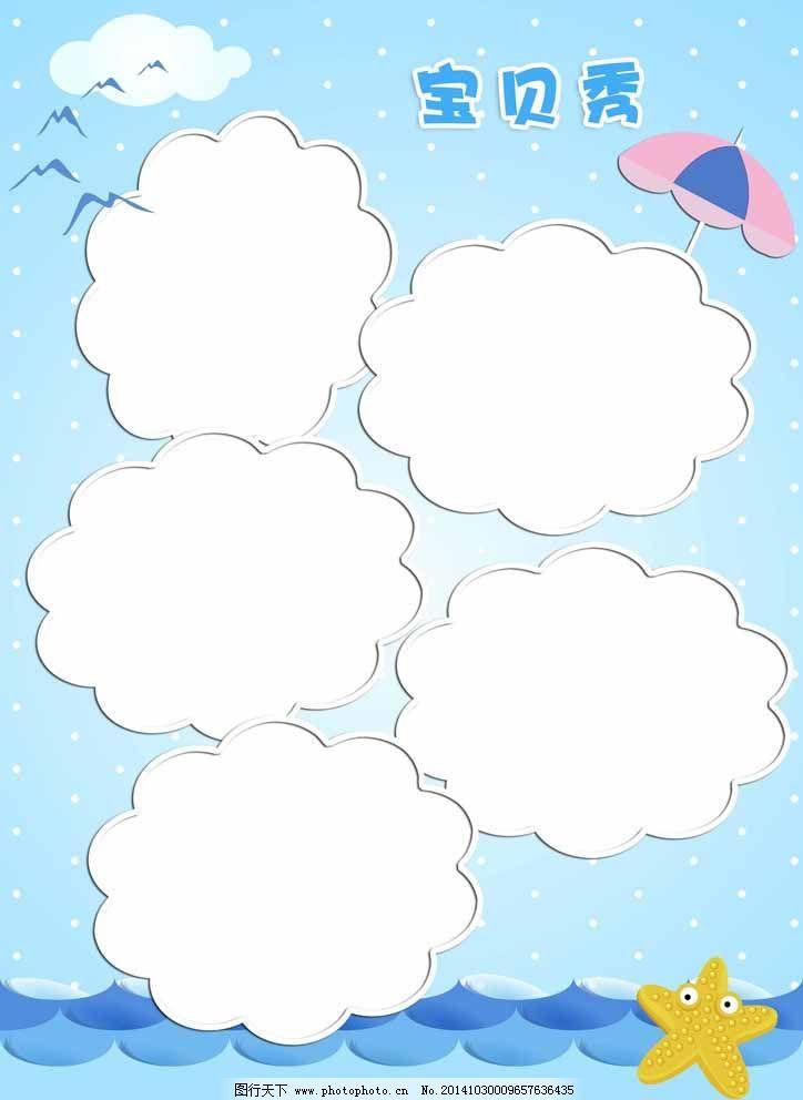 宝宝秀成长档案免费下载 档案封面 画册封面 画册设计 卡通动物 学校