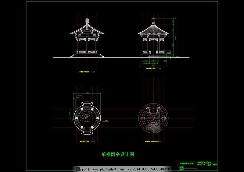 单檐圆亭结构图