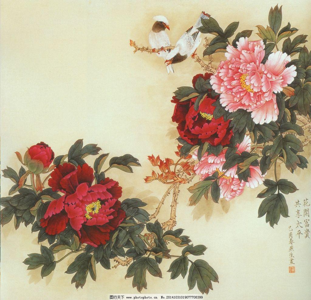 工笔国画牡丹花鸟图片