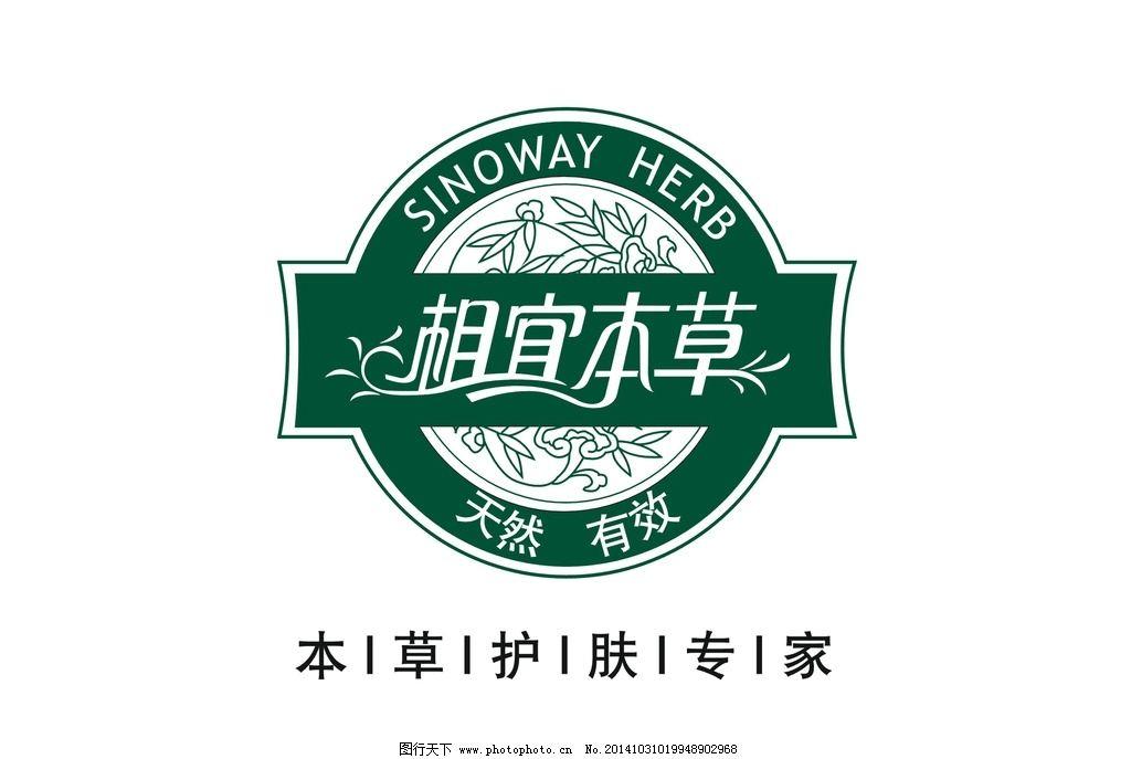 相宜本草 护肤品logo 化妆品标志 商标 绿色 环保 标识 企业标志 设计