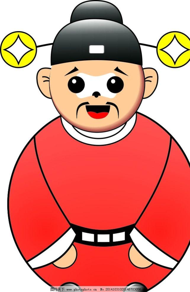 不倒翁芝麻官 官员 古代官员 古代卡通人物 广告设计 卡通设计